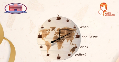 What time of the day is not recommended for drinking coffee?