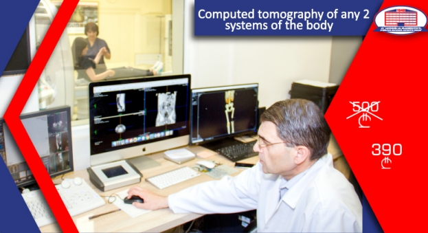 We offer you the Computed Tomography scanning with a contrast of any 3 systems!