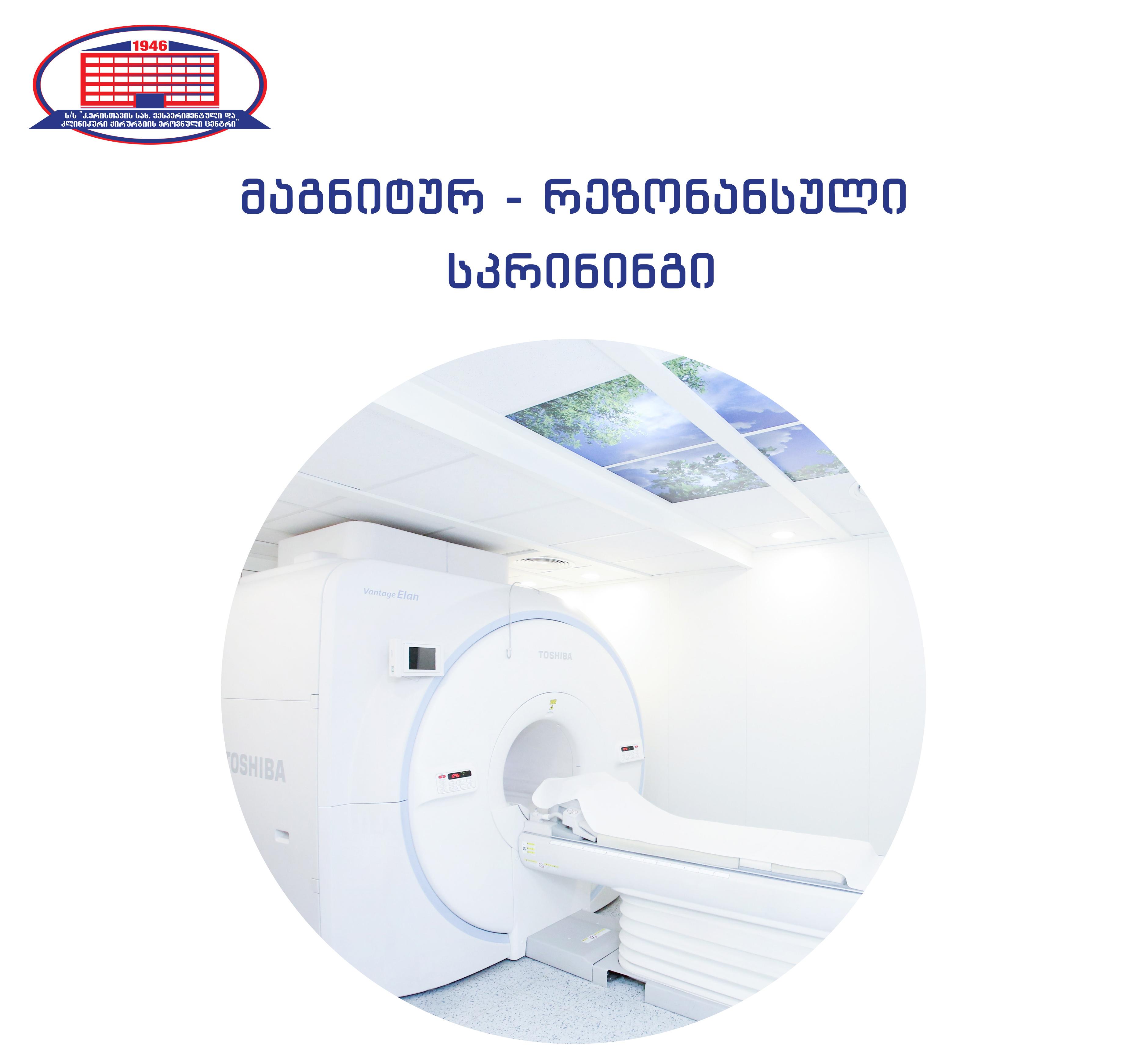 MRI_skriningi