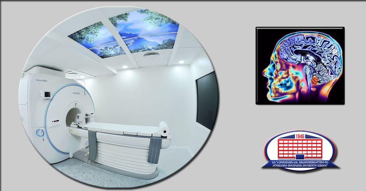 უპრეცედენტო აქცია! თავის ტვინის მაგნიტურ-რეზონანსული ტომოგრაფია და ნევროლოგის კონსულტაცია 330 ლარის ნაცვლად 250 ლარად