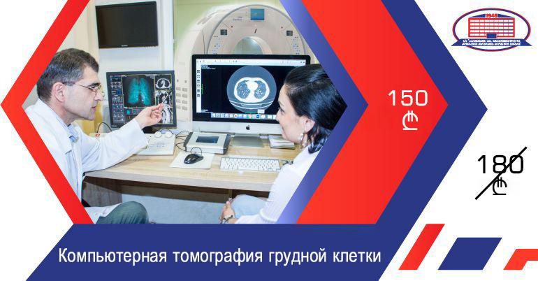 Всего за 150 лари - компьютерная томография грудной полости (легкие, бронхи, пищевод, грудные позвонки, молочная железа)!