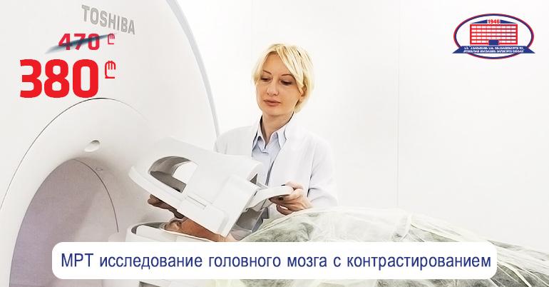 Магнитно-резонансное исследование головного мозга с контрастом