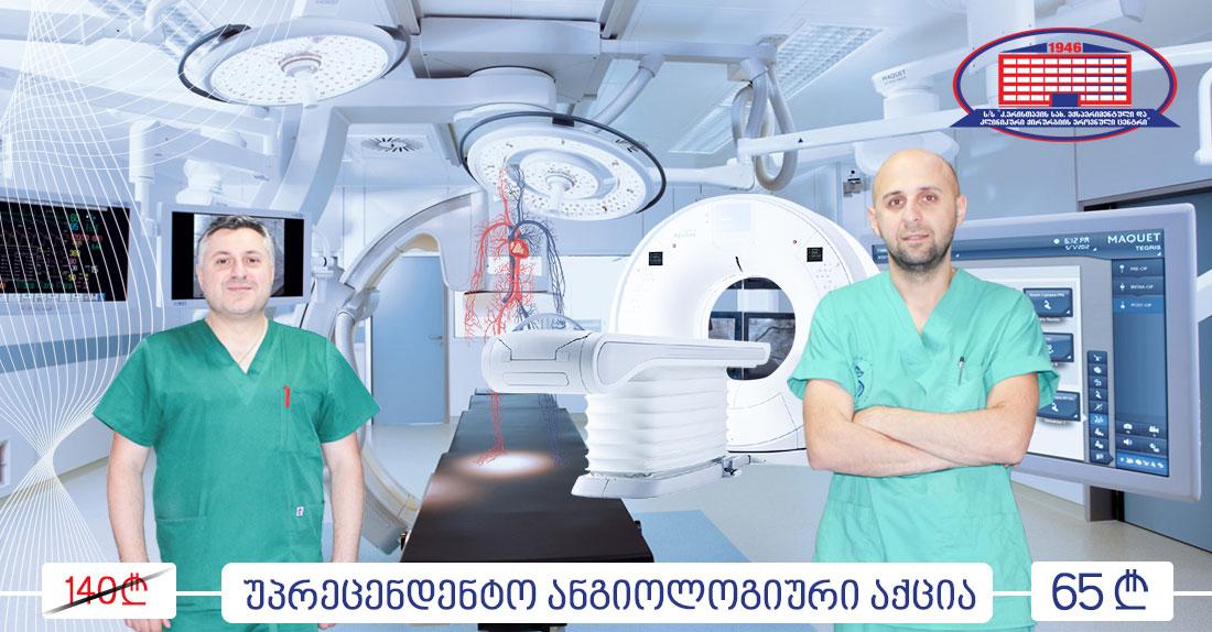 ანგიოლოგიური აქცია ქირურგიის ეროვნულ ცენტრში