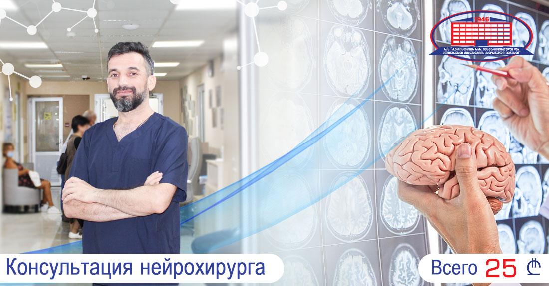 Национальный Центр Хирургии предлагает акцию на консультацию нейрохирурга