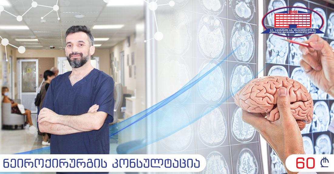 ნეიროქირურგის კონსულტაცია
