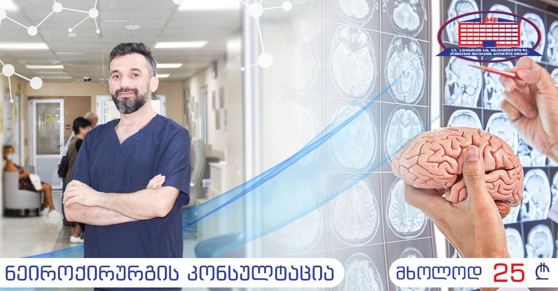 ქირურგიის ეროვნული ცენტრი გთავაზობთ აქციას ნეიროქირურგის კონსულტაციაზე
