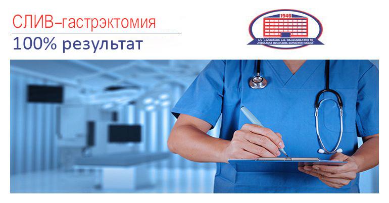 Бесплатная консультация ведущего хирурга клиники и эндокринолога