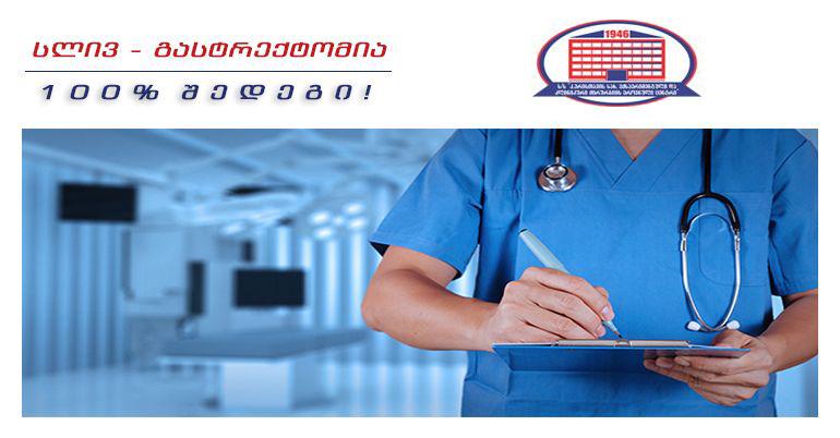 კლინიკის წამყვანი ქირურგის და ენდოკრინოლოგის უფასო კონსულტაცია