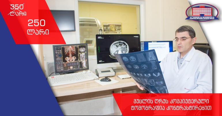 მუცლის ღრუს კომპიუტერული ტომოგრაფია კონტრასტირებით 350 ლარის ნაცვლად 250 ლარად!
