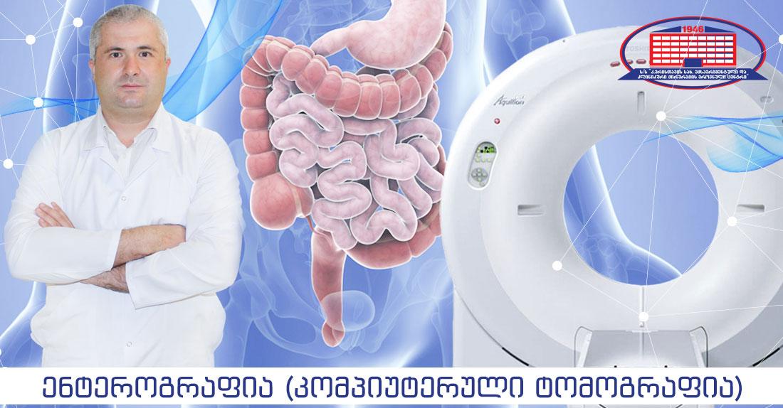 CT ენტეროგრაფია