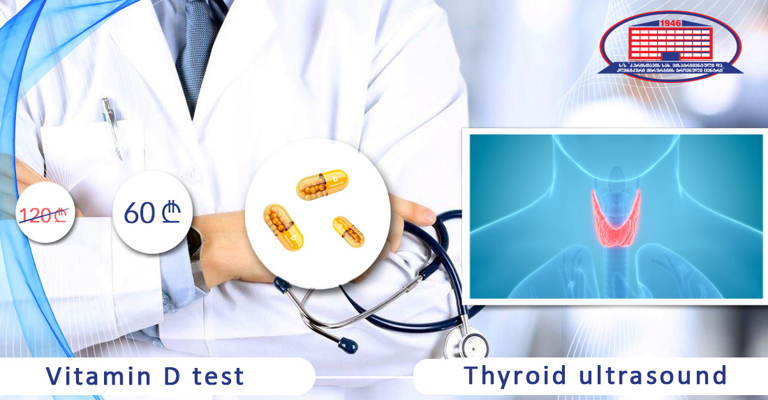 Thyroid ultrasound + vitamin D level test