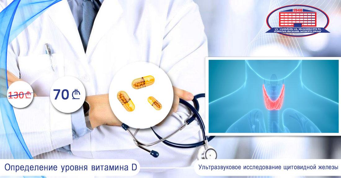 Ультразвуковое исследование щитовидной железы + определение уровня витамина D в организме