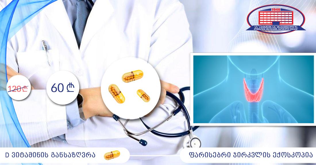 ფარისებრი ჯირკვლის ექოსკოპია + ორგანიზმში D ვიტამინის დონის განსაზღვრა