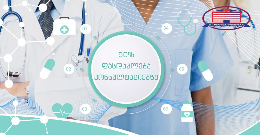 ქირურგიის ეროვნული ცენტრი გთავაზობთ 50%-იან ფასდაკლებას კონსულტაციებზე