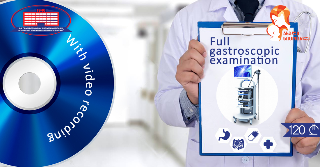 We offer you a gastrointestinal tract full examination with video recording