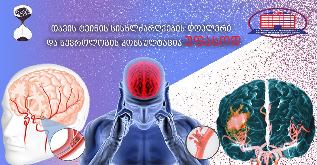 გთავაზობთ ნევროლოგის კონსულტაციასა და თავის ტვინის სისხლძარღვების დუპლექს–სკანირებას (დოპლერს) უფასოდ