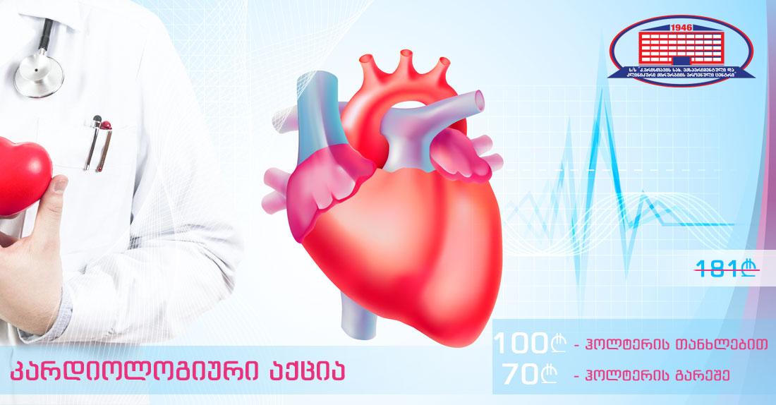 იზრუნეთ თქვენი გულის ჯანმრთელობაზე