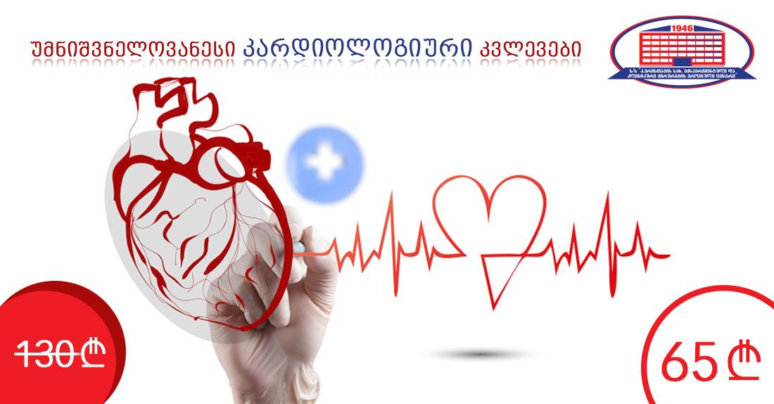 გულ–სისხლძარღვთა პათოლოგიების  დროულად გამოვლენის, პროფილაქტიკისა და მკურნალობის მიზნით ჩაიტარეთ უმნიშვნელოვანესი კვლევები მხოლოდ 65 ლარად!