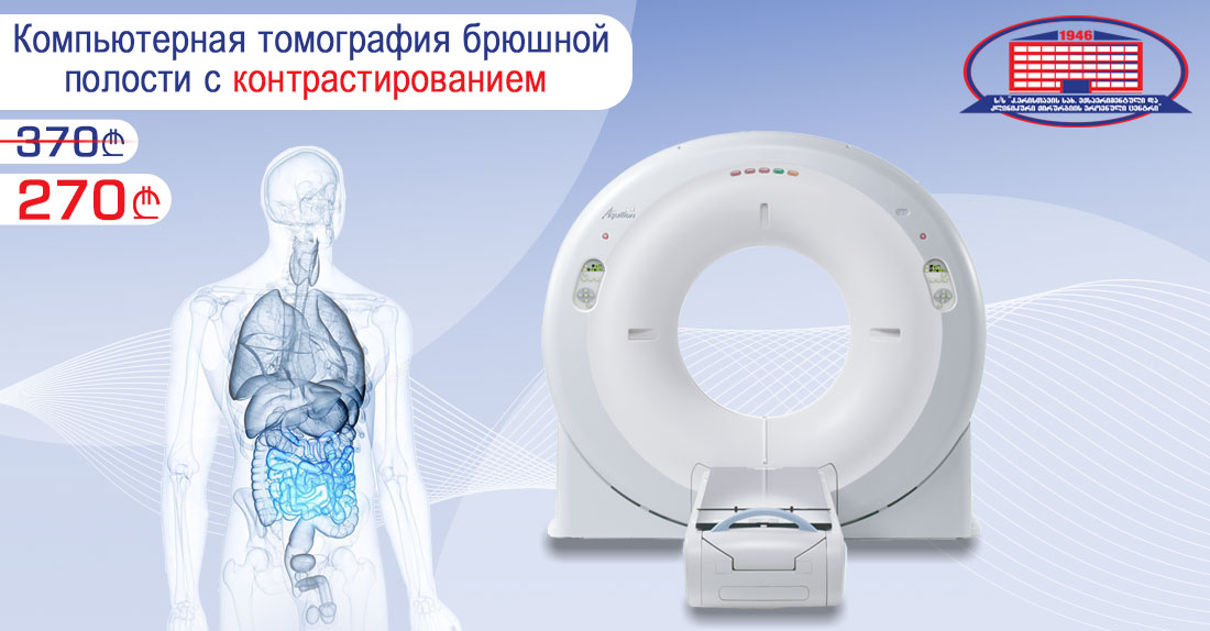 Компьютерная томография брюшной полости с контрастированием за 270 лари вместо 370 лари!