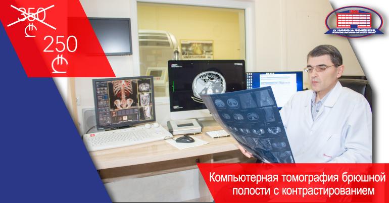 Компьютерная томография брюшной полости с контрастированием за 250 лари вместо 350 лари!