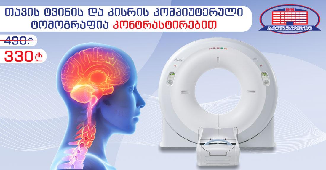 თავის ტვინისა და კისრის კომპიუტერული ტომოგრაფია კონტრასტირებით