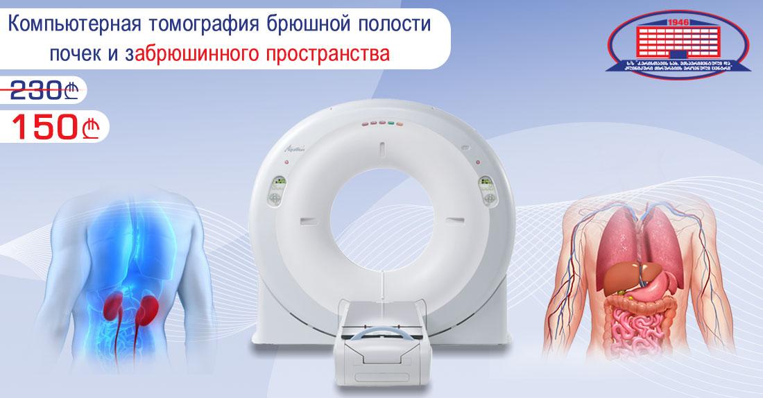 За 150 лари вместо 230 лари предлагаем компьютерную томографию брюшной полости, почек и забрюшинного пространства