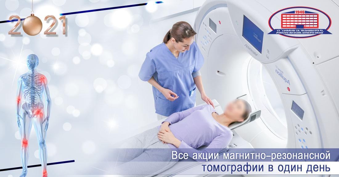 Все акции магнитно-резонансной томографии в один день!