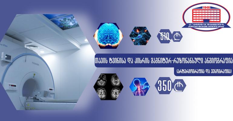 თავის ტვინისა და კისრის მაგნიტურ–რეზონანსული ანგიოგრაფია (არტერიოგრაფია და ვენოგრაფია) 350 ლარად