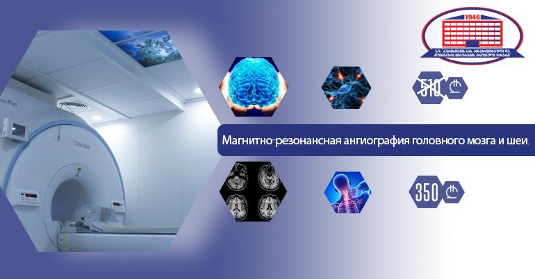 Магнитно-резонансная ангиография головного мозга и шеи (артериография и венография) за 350 лари