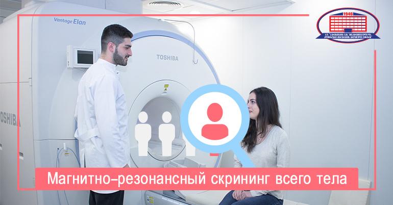 Проведите магнитно-резонансный скрининг всего тела