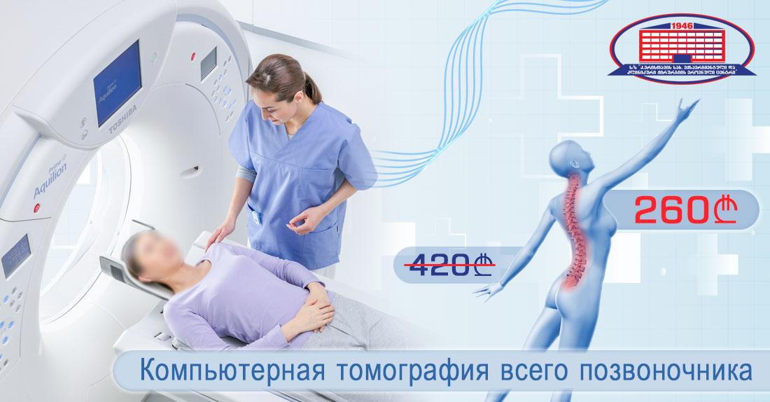 Компьютерная томография всего позвоночника