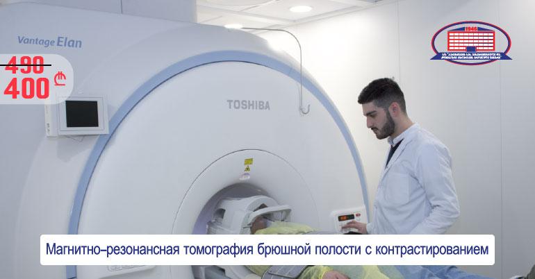 Проведите магнитно-резонансную томографию органов брюшной полости или малого таза с контрастированием по значительно низкой цене!