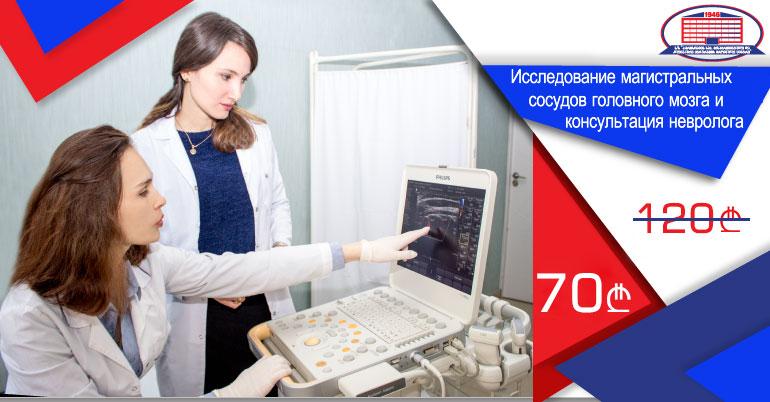 Обследование магистральных сосудов головного мозга и консультация невролога за 70 лари!