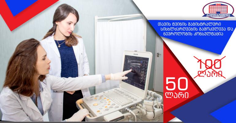 თავის ტვინის მაგისტრალური სისხლძარღვების გამოკვლევა და ნევროლოგის კონსულტაცია 50 ლარად!