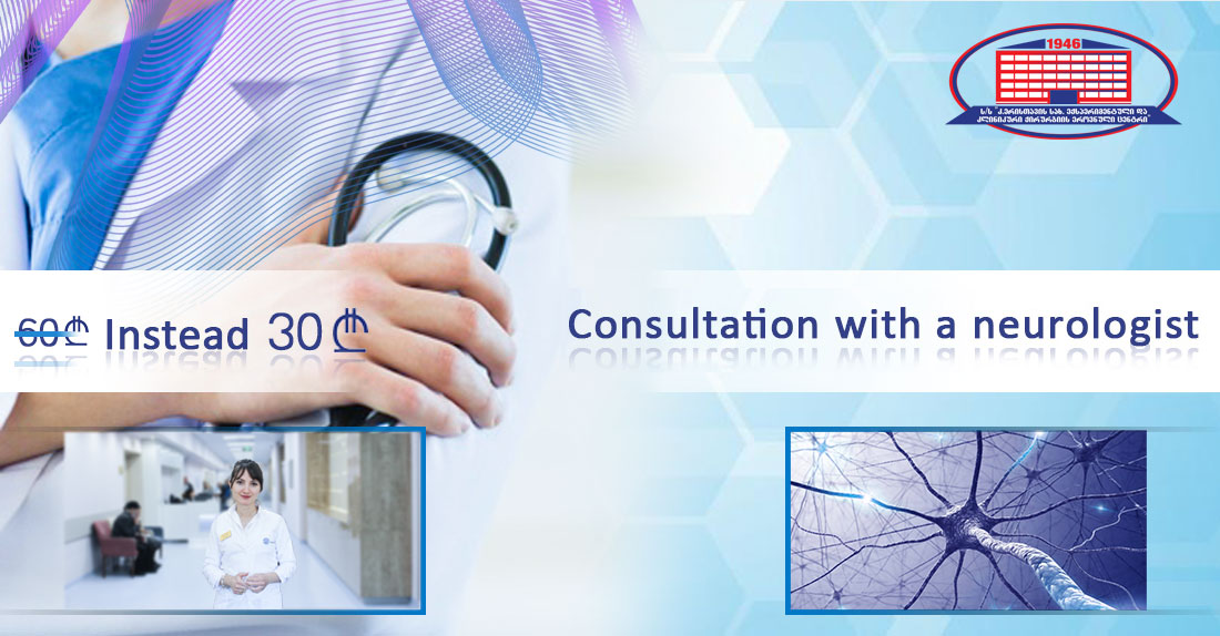 We offer a consultation with a neurologist