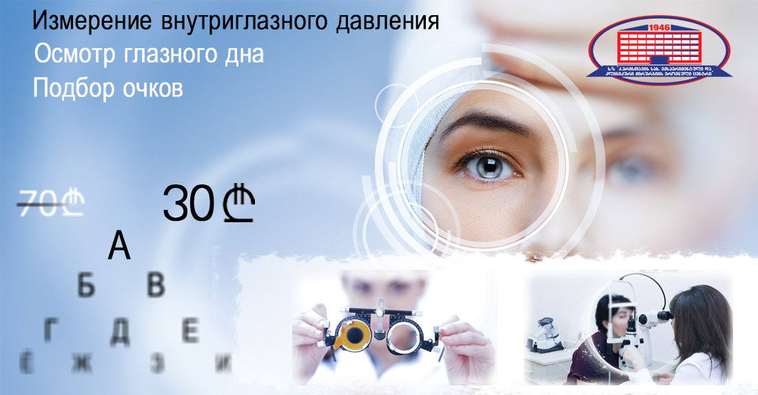 Предлагаем консультацию офтальмолога