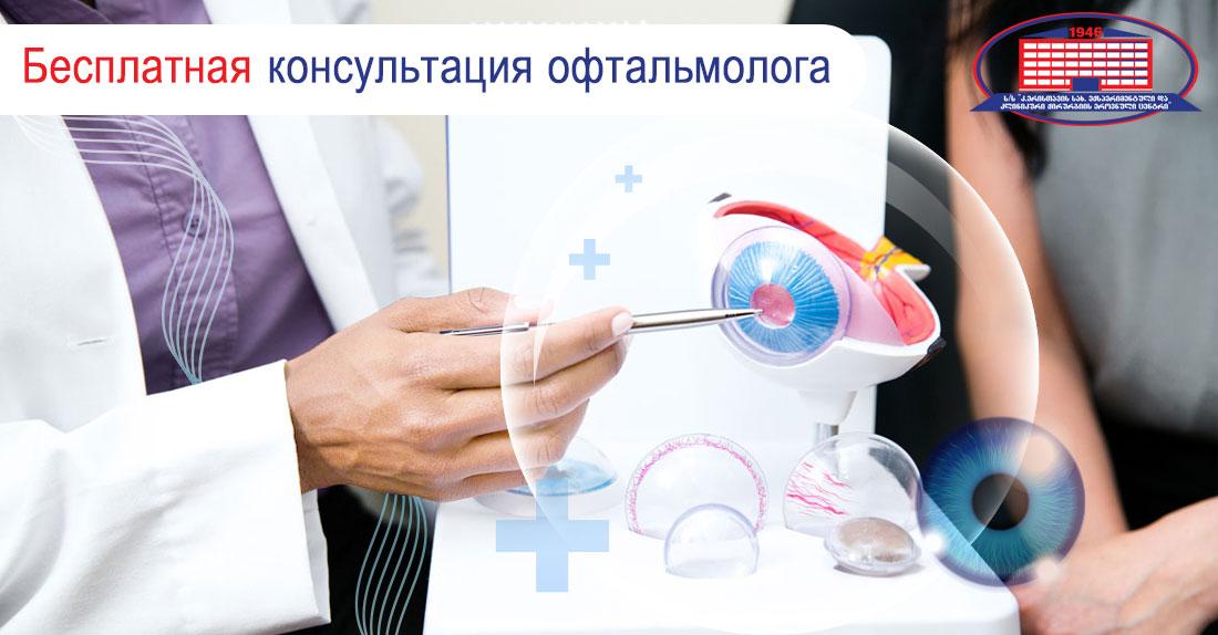 Бесплатная консультация офтальмолога