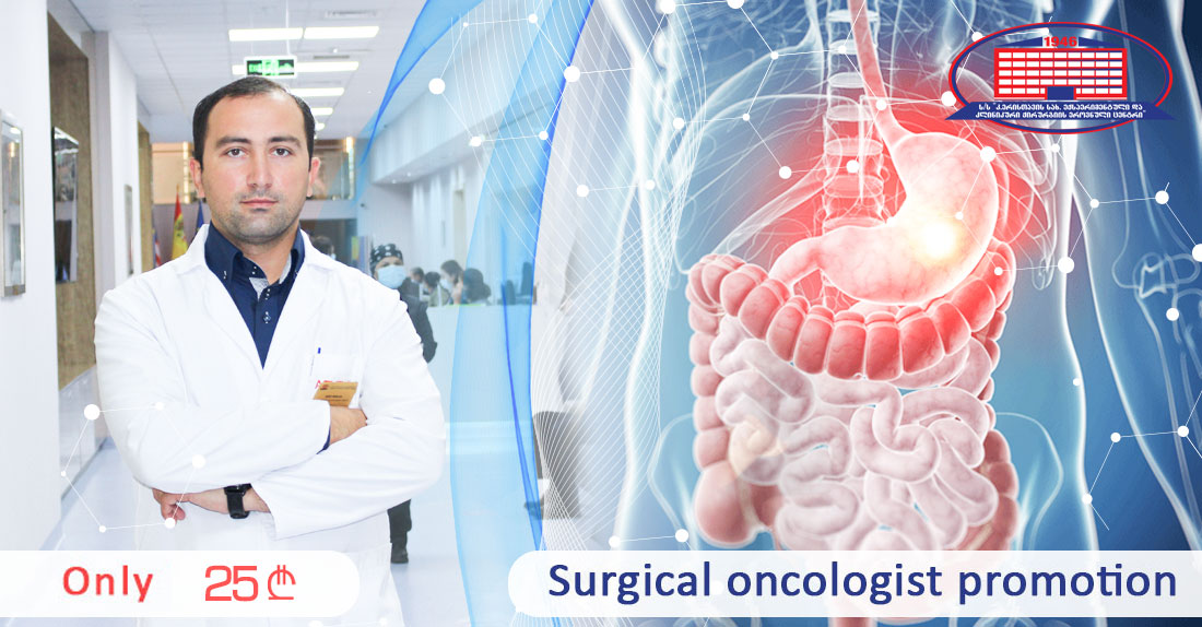 Surgical oncologist promotion