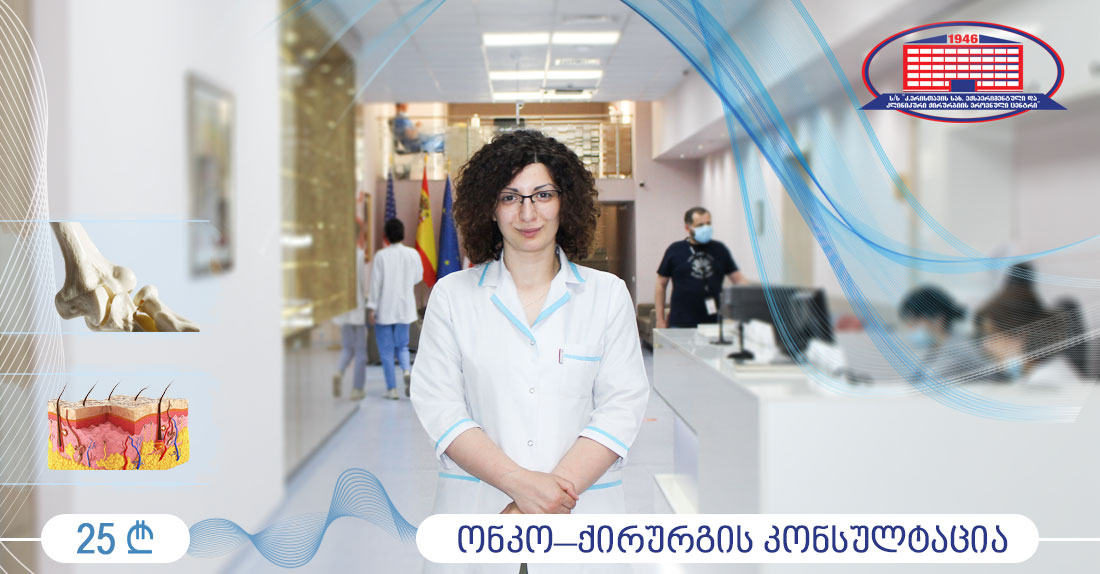 ქირურგიის ეროვნული ცენტრი გთავაზობთ აქციას კანის, ძვლებისა და რბილი ქსოვილების ონკო–ქირურგის კონსულტაციაზე