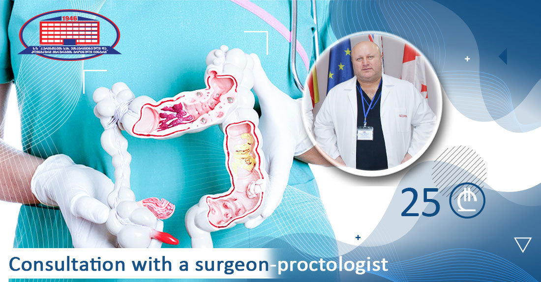 Consultation with a surgeon-proctologist for 25 Gel