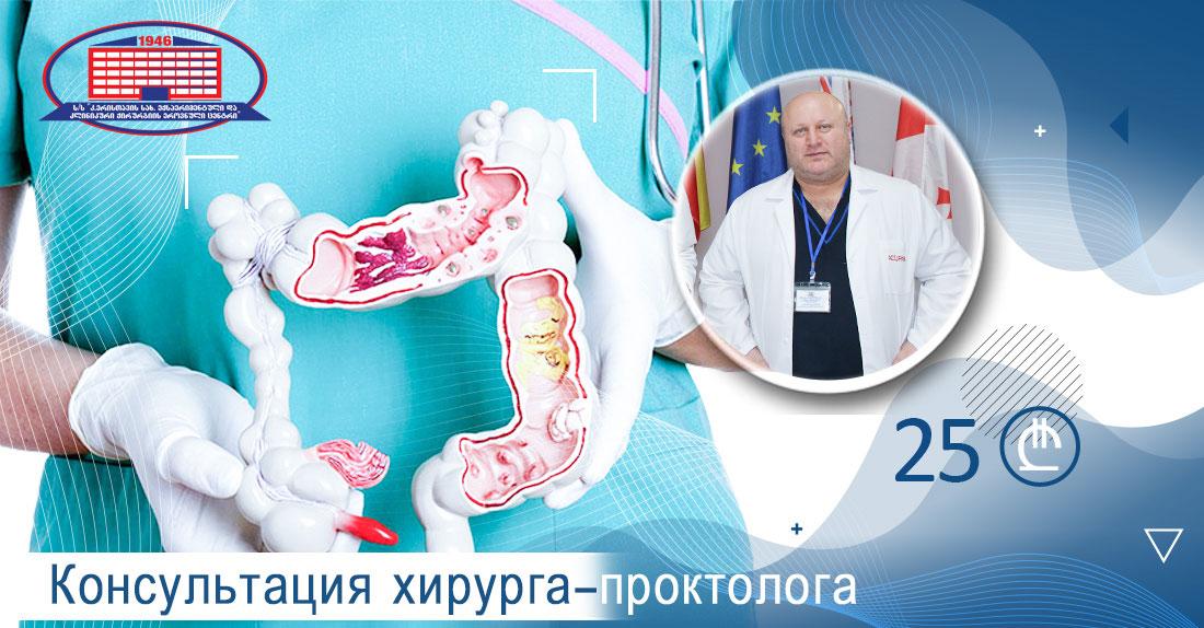 Консультация хирурга-проктолога за 25 лари
