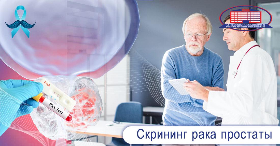 Бесплатный скрининг рака простаты