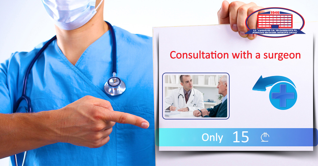 We offer you a consultation with a surgeon and an abdominal ultrasound