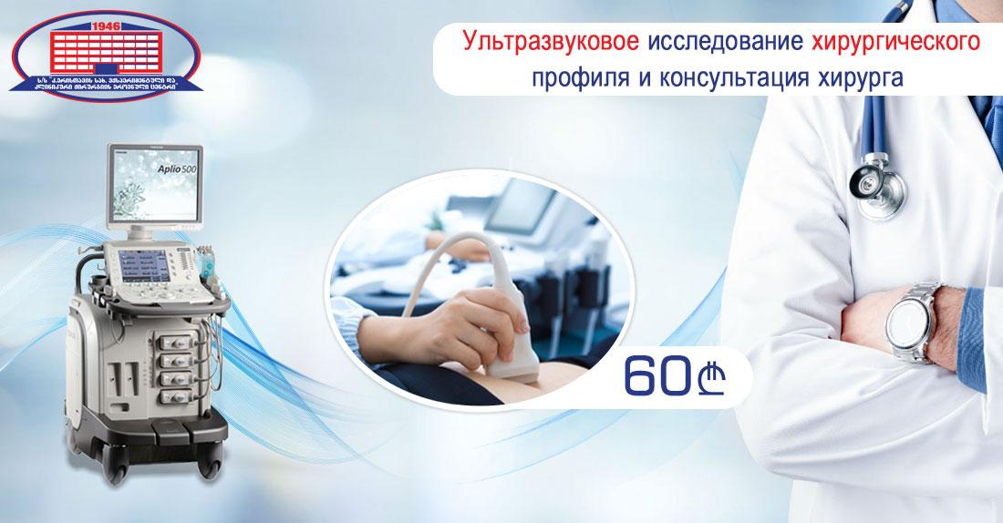 Ультразвуковое исследование и консультация общего хирурга - за 50 лари!