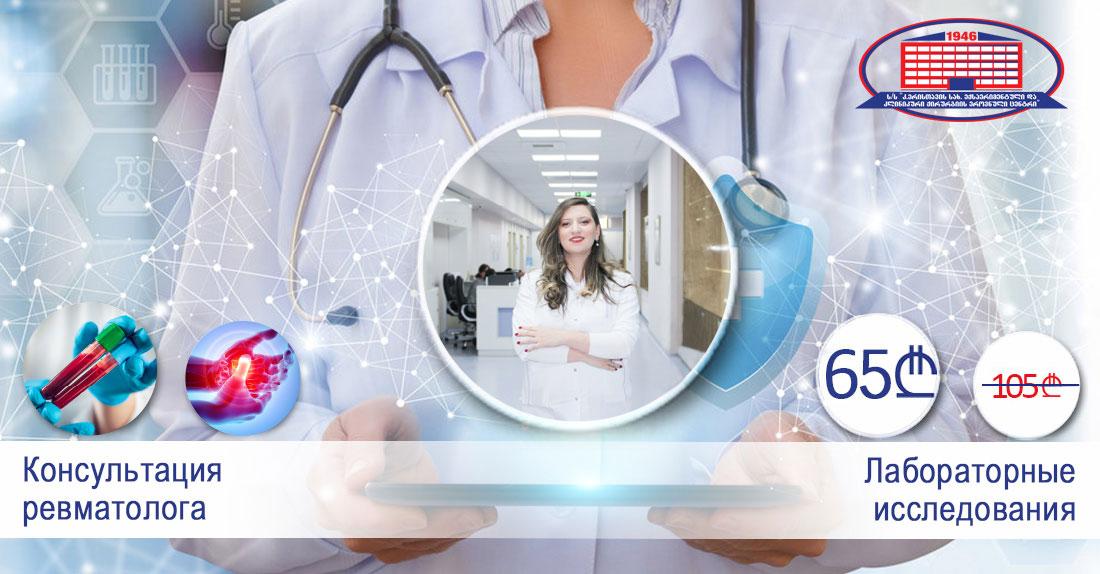 Предлагаем консультацию ревматолога и лабораторные исследования