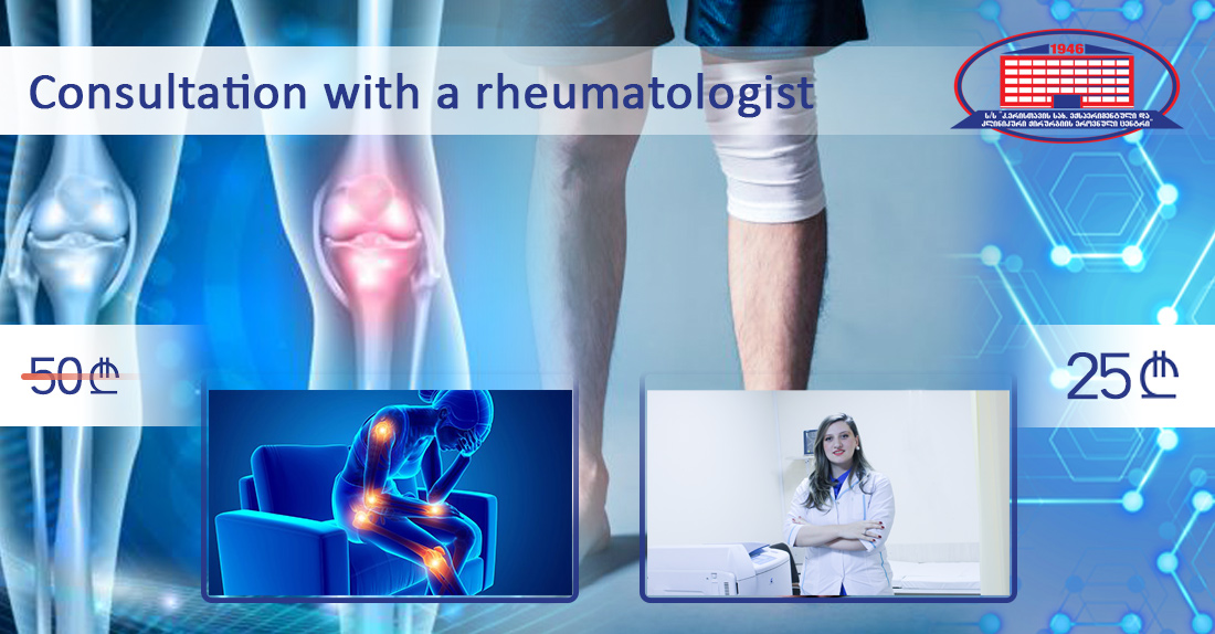 We offer a consultation with a rheumatologist