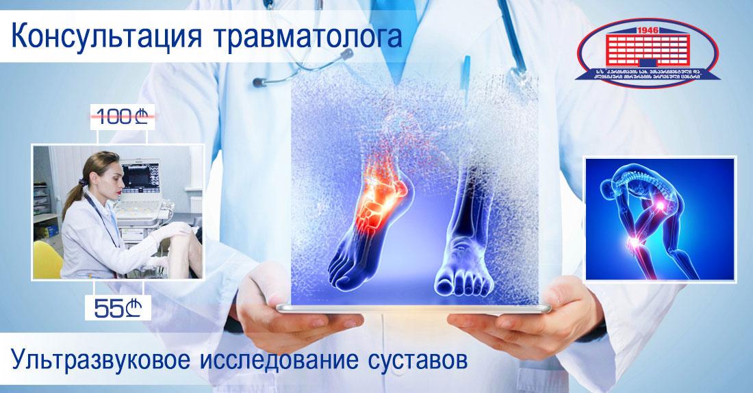 Предлагаем исследование суставов