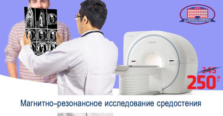 Средостение - предлагаем магнитно-резонансную томографию средостения