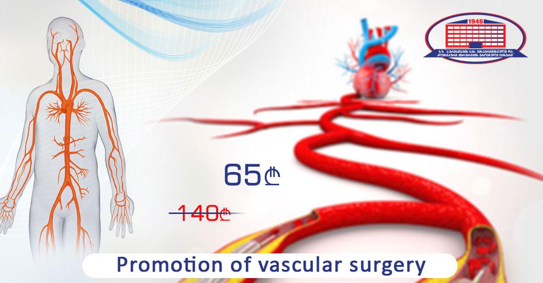 Offer in vascular surgery