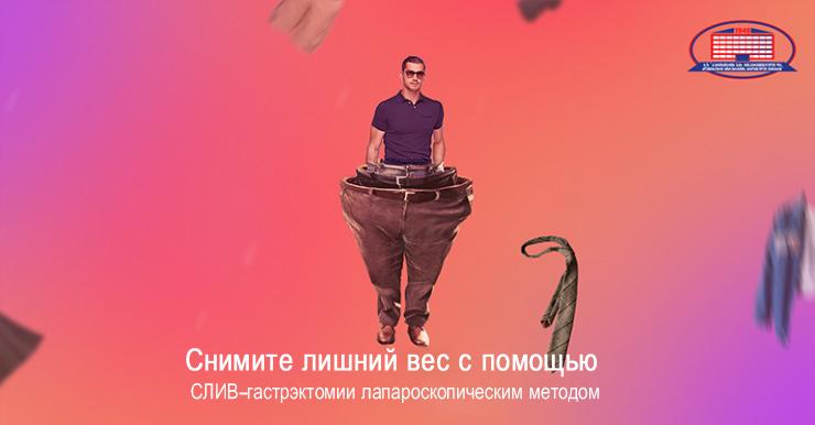 Решение проблемы ожирения и возврат здорового веса хирургическим путем